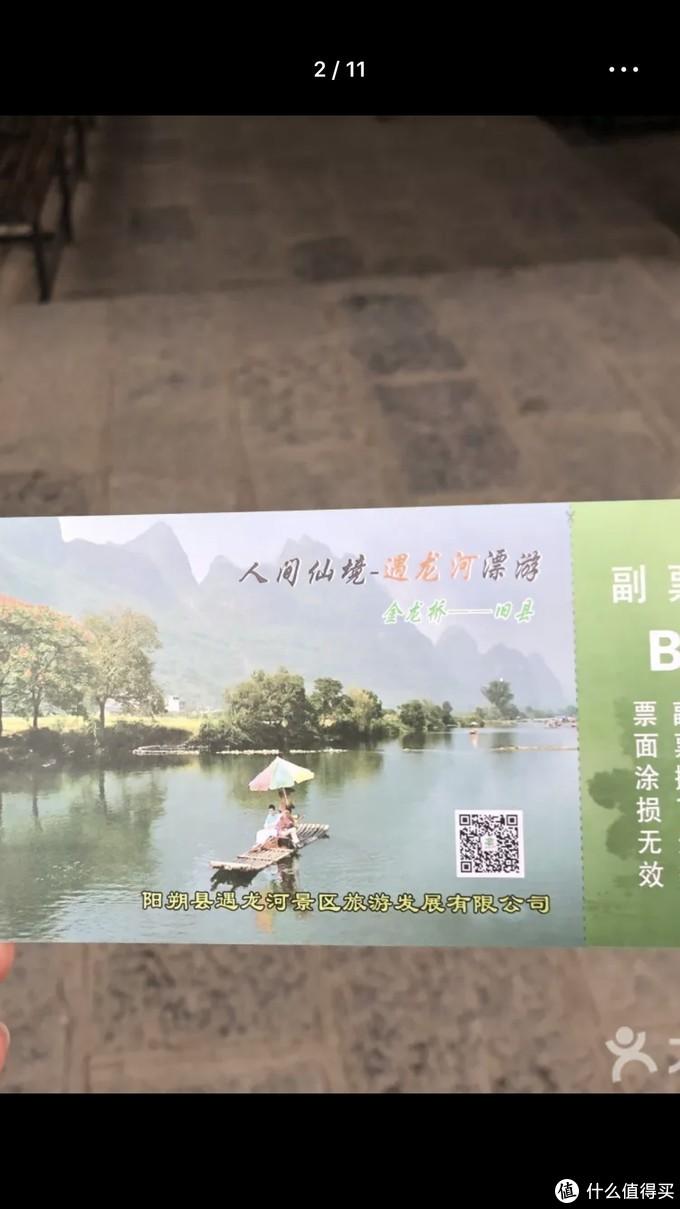 这是遇龙河竹筏的门票,感觉玩漓江就够了,遇龙河太小了