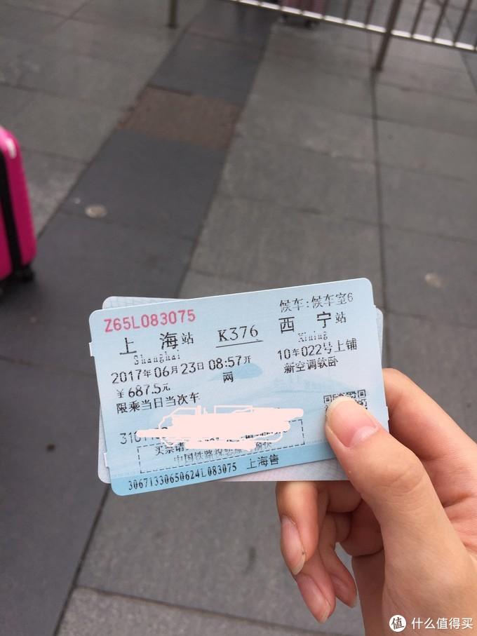 好不容易抢到的火车票