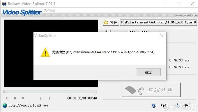 必备视频加工工具1:Video Splitter