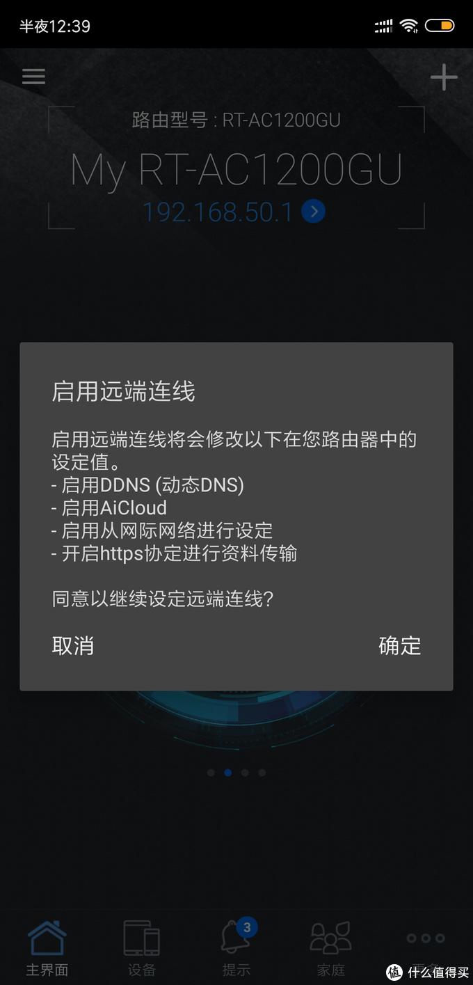 三百预算无线路由推荐:华硕RT-AC1200GU 对比 腾达AC9博通版