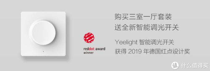 谈不上智能,但却是刚需的智能灯伴侣—Yeelight智能调光开关