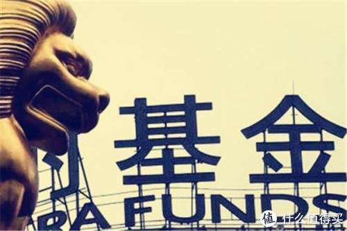 基金入门课,买公募基金是选择老牌大基金,还是投创新型的新基金?
