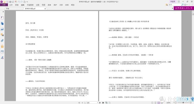 转换成的PDF格式