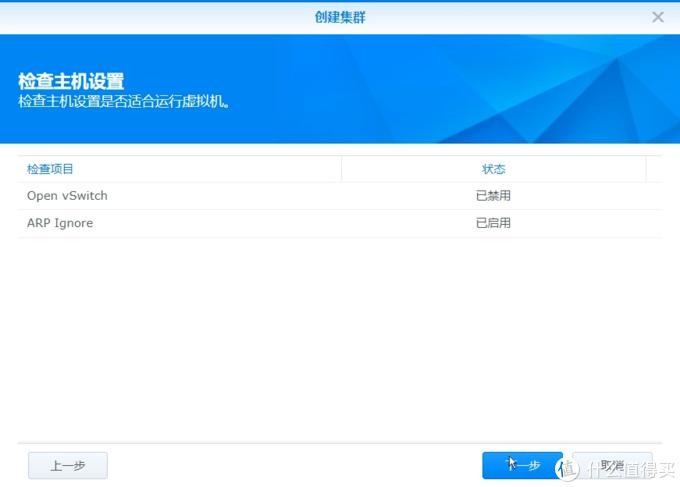检查主机设置,直接点下一步,会自动启动Open vSwitch虚拟交换机