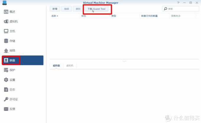 首先点击左侧菜单的映像点击下载Guest Tool,这是VMM在Windows下的驱动