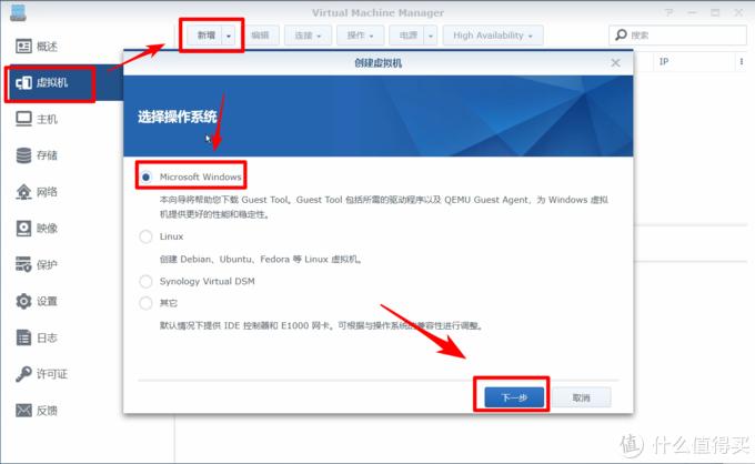 左侧菜单栏点虚拟机、新增、系统类型选择Microsoft Windows