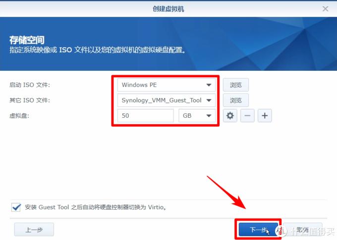 启动ISO选择刚刚上传的PE镜像,原版系统直接选择msdn镜像,其他ISO文件选择刚刚下载的Guest Tool,然后输入需要分配的硬盘大小,我这里分配50G