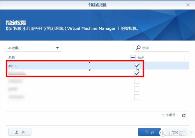 指定权限,这里指定admin和自己建立的账户有权限开关虚拟机