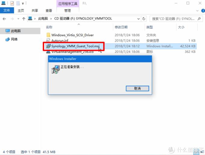 运行Synology_VMM_Guest_Tool.msi