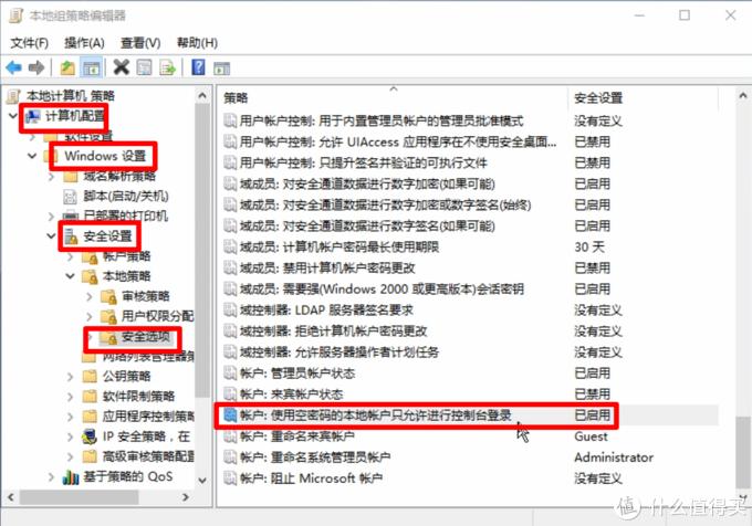 在组策略编辑器中依次打开本地计算机策略、计算机配置、Windows设置、安全设置、安全选项,在右侧窗口拖到最下,找到账户:使用空秘密的本地账户只允许进行控制台登录