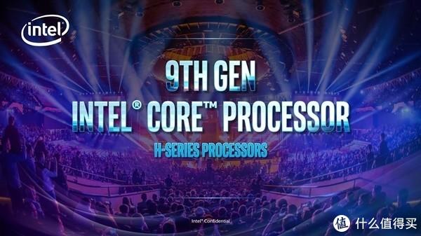 Coffee Lake 架构、更低功耗:Intel 英特尔 发布 第九代 Refresh-H 移动版处理器