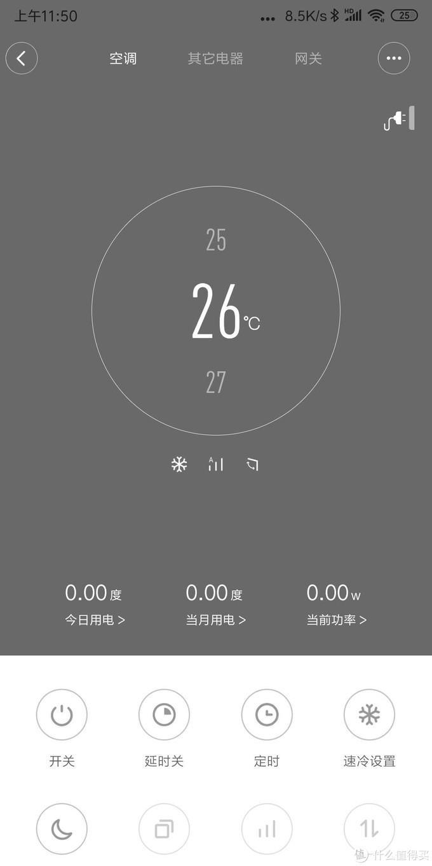 米家空调伴侣控制页面(没开的状态)