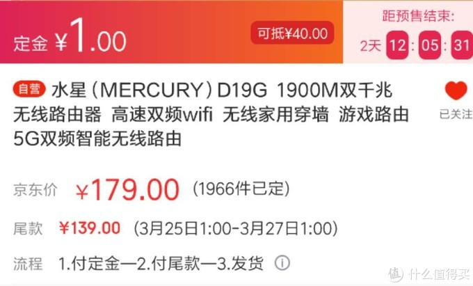 水星D19G 1900M千兆无线路由器 值不值得买?