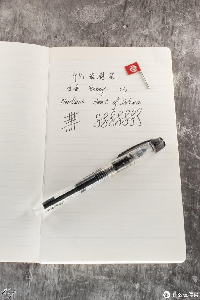值得Try:钢笔的魅力看一看