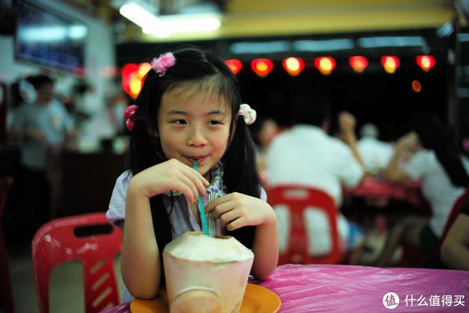 看我家丫头的表情就知道对这颗椰子极度满意啦~边喝边说,从来没喝过这么好喝的椰汁~