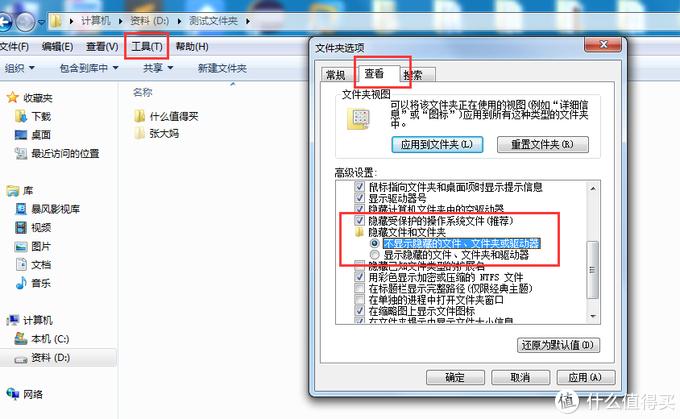 设置不显示隐藏文件夹