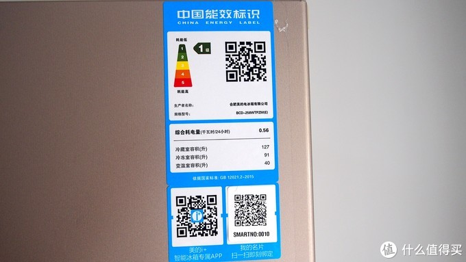 买值!美的(Midea)258升三门变频 BCD-258WTPZM(E)冰箱
