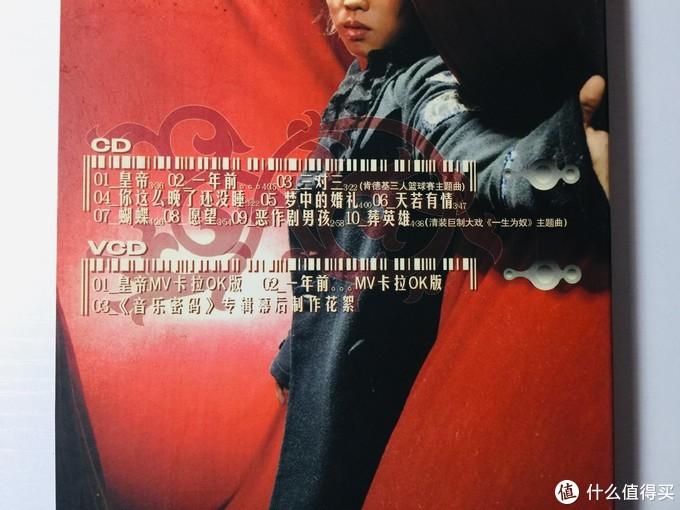 谈不上收藏,却也是许多人青春的记忆……周杰伦、蔡依林、S.H.E、林俊杰……那些年我买过的CD