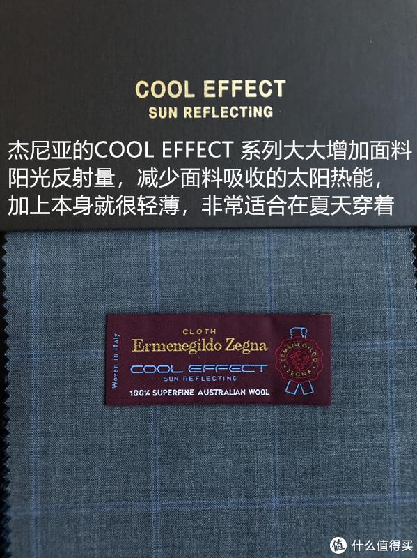 杰尼亚COOL EFFECT超薄系列