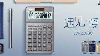 高颜值——专用办公计算器