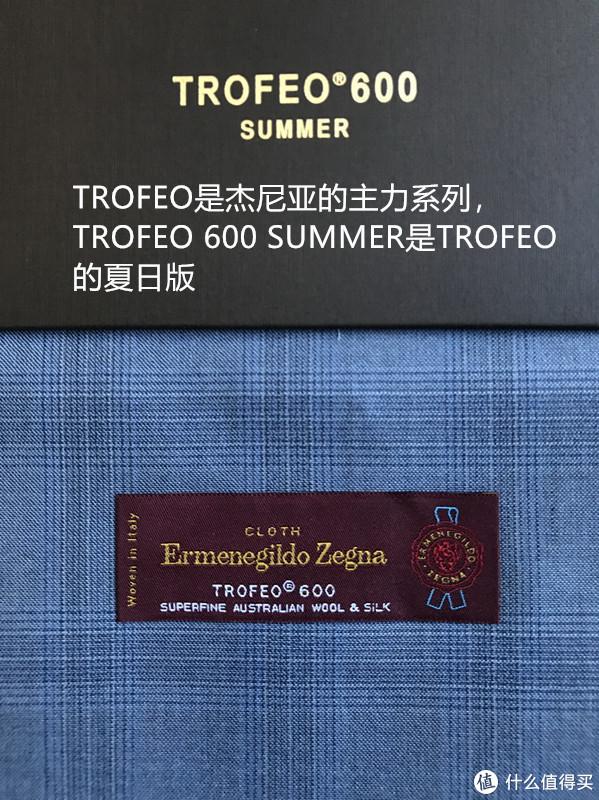 杰尼亚TROFEO 600系列