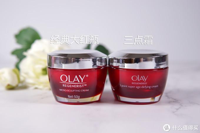 OLAY大红瓶:经典/无香/空气霜/三点霜,一篇搞定不同版本大红瓶选购