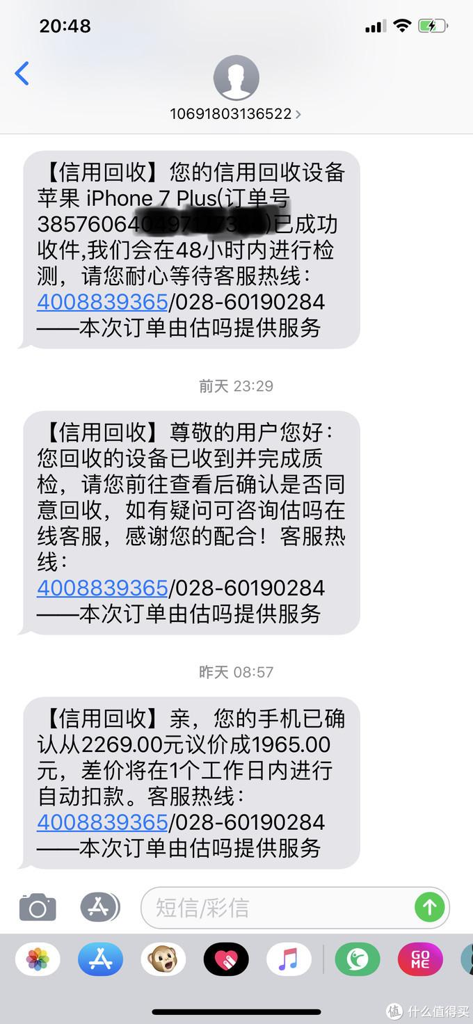 """闲鱼坑深?闲鱼""""信用回收""""出售手机iPhone 7P体验"""