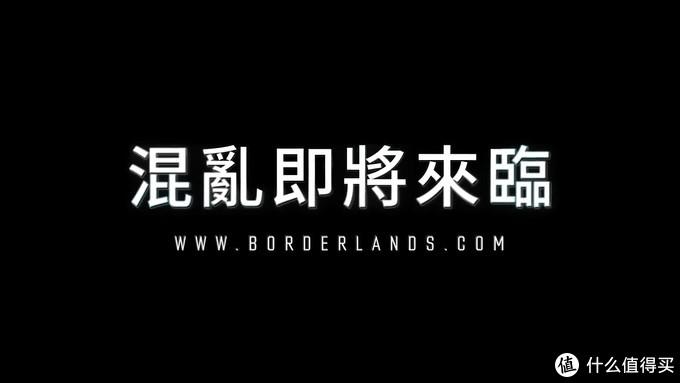 """重返游戏:《无主之地》公布""""混乱面具""""预告 29日凌晨公开"""
