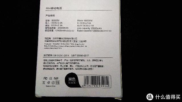 输入5v2a,输出5v2.1a,锂电池容量20000mAh,额定容量12500mAh