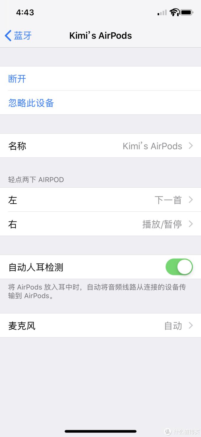 ▲ iPhone内设置界面和前代没区别。