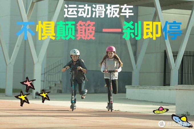 春天花会开,运动正当时!迪卡侬OXELO MID 9儿童滑板车