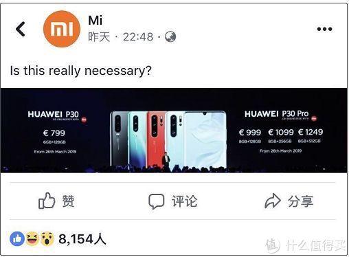 华为P30 pro怼三星,为啥国产手机喜欢怼来怼去?