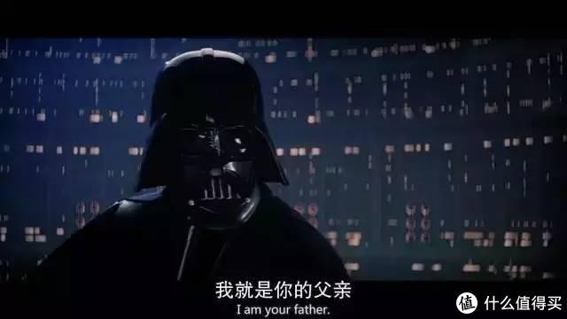 源自《星战EP5》中Darth Vader(Anakin Skywalker)对LukeSkywalker说的那句经典台词