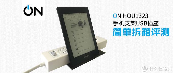 手机支架USB插座简单开箱评测 附与小米插座对比