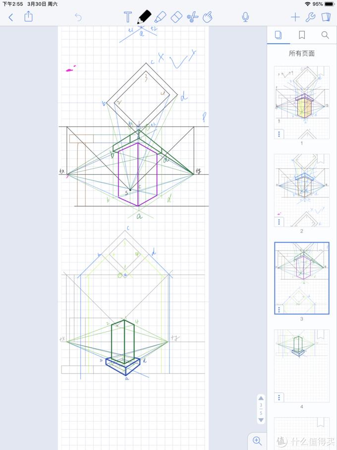 Notability画透视图,分页模式确实好用