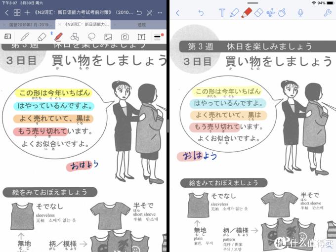 左侧GoodNotes,右侧Notability,荧光笔对比