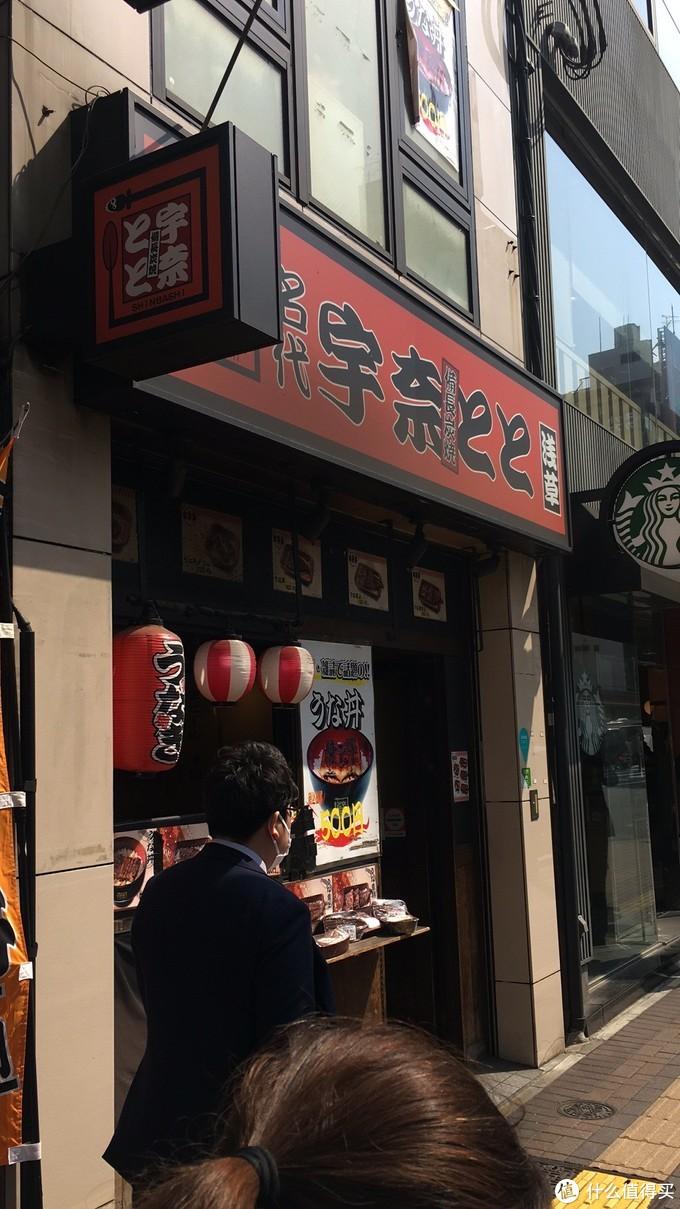 无意间逛到的网红基础鳗鱼店,排队的大多外国游客,多为大陆客及台湾同胞。点了一份1380的次全鳗饭,加了一个山药泥加税1600日元。