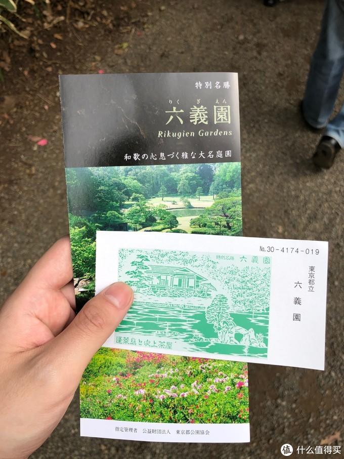 门票是300还是600日元的忘了