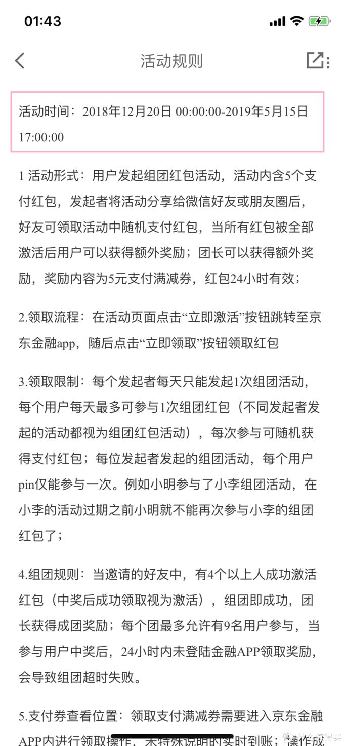 京东极限零元单(小额)and京东金融九折充值中石化加油卡不完美攻略