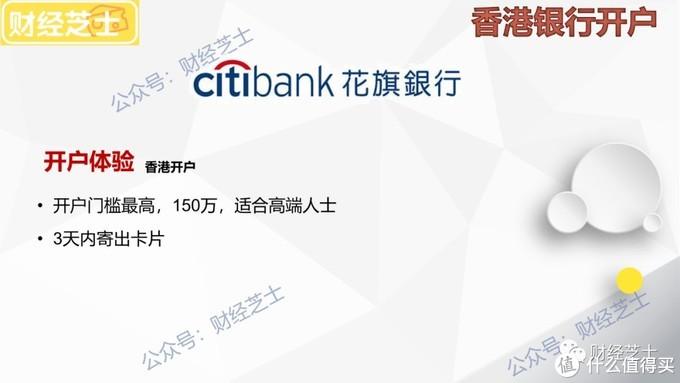 香港银行开户