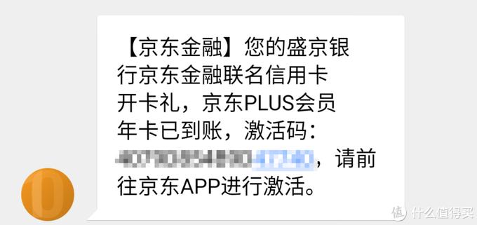 3月26日收到的京东PLUS会员激活码短信