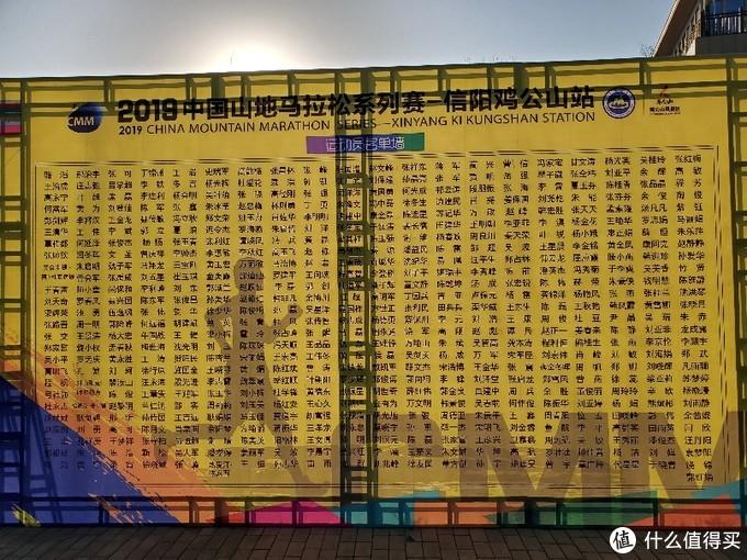 2019中国山地马拉松系列赛—信阳鸡公山站参赛体验及装备推荐