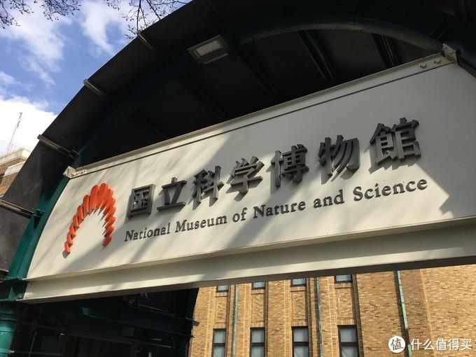 第二站《国立科学博物馆》