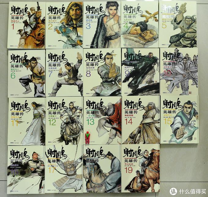 大陆版《射雕英雄传》的封面图,共19册