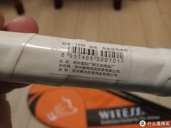 图书馆猿の10元白菜价羽毛球拍简单晒