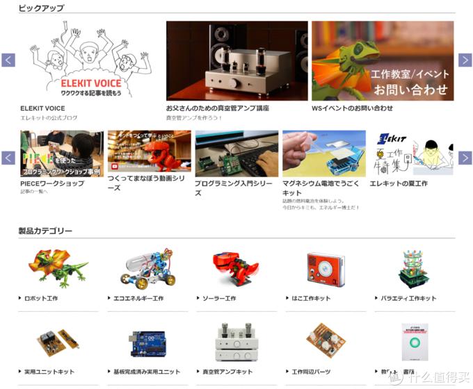 让一让,你挡我阳光了—日本Elekit太阳能玩具新奇体验