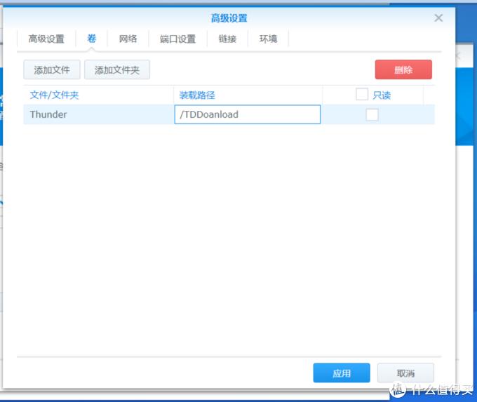 填写装载路径为 /TDDownload,注意上图中的拼写错误,要纠正