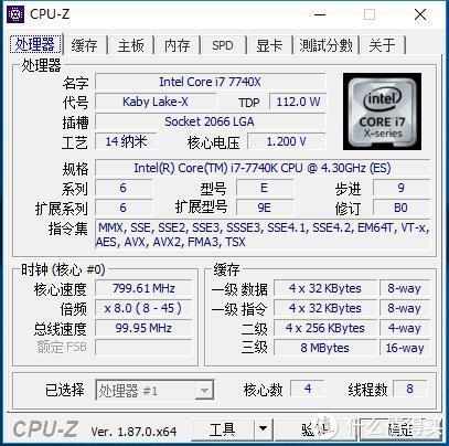 测试平台,cpu是I7 7740X QS