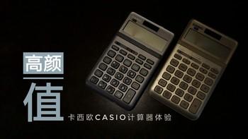 高颜值的卡西欧CASIO-STYLISH试用体验