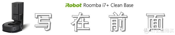 【垃圾自动打包,让你偷懒到家】:iRobot Roomba i7+ 自动集尘系统晒单